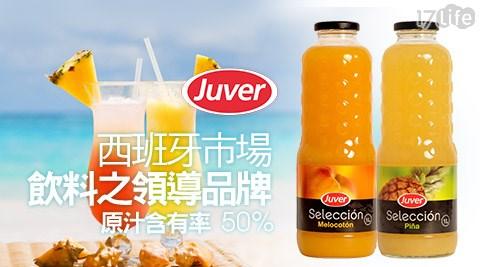 西班牙Juver-水果果汁