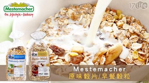平均每包最低只要149元起(含運)即可享有【德國Mestemacher】Viola穀片系列3包/8包/16包(1KG/包),可選:原味穀片/葡萄堅果穀片/早餐穀片。