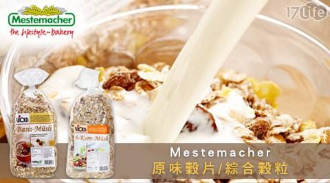 平均每包最低只要188元起(3包免運)即可購得【Mestemacher】德國百年品牌穀片1包/8包,口味可選:原味穀片/綜合穀粒