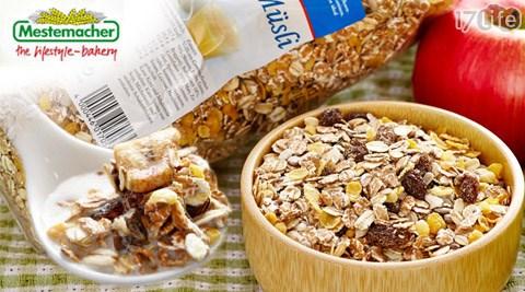 平均每包最低只要149元起(含運)即可購得【Mestemacher】德國Viola穀片系列3包/8包/16包(1kg/包),口味:葡萄堅果穀片/早餐穀片。