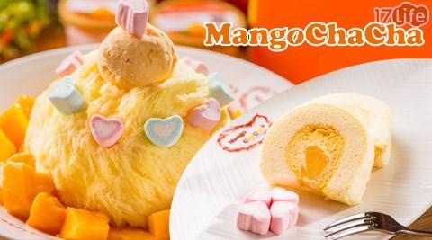 芒果/恰恰/冰店/Mango Chacha/芒果冰