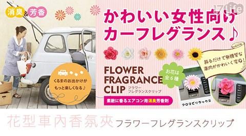 [宅配] 7折!平均每入最低只要175元起(含運)即可購得【NOL 格頓花園】日本花型車內香氛夾1入/2入,多款香味任選。