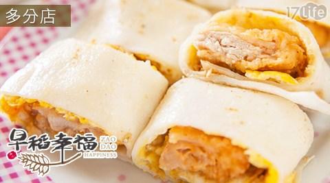 早稻/幸福/輕食館