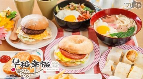 早稻幸福輕食館-套餐方案
