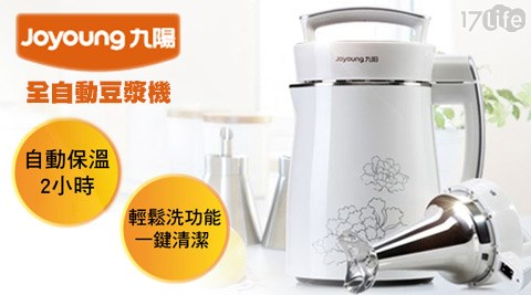 Joyoung九陽-全自動豆漿機(D17life com一起生活玩樂誌J13M-D09D)(福利品)