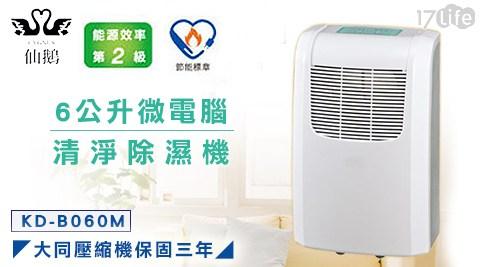【仙鵝牌】/6公升/微電腦/清淨/除濕機/KD-B060M