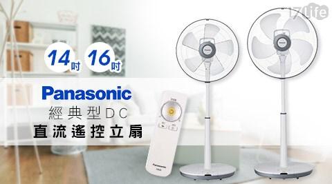 只要2480元起(含運)即可購得【Panasonic國際牌】原價最高3490元經典型DC直流遙控立扇系列任選1台:(A)14吋(F-S14DMD)/(B)16吋(F-S16DMD) 。購買即享1年保固服務!