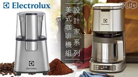 只要3,880元起(含運)即可享有【Electrolux伊萊克斯】原價最高7,480元設計家系列美式咖啡機(ECM7814S)只要3,880元起(含運)即可享有【Electrolux伊萊克斯】原價最高7,480元設計家系列美式咖啡機(ECM7814S):(A)咖啡機-1台/(B)咖啡機+歐洲經典系列電動磨豆機(ECG3003S)-1組;購買B方案加贈咖啡豆半磅!