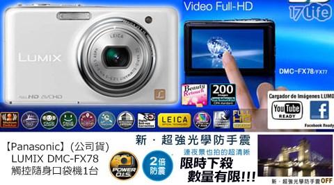 Panasonic-LUMIX DMC-FX78觸控隨身口袋機1台(公司貨)+贈16G電包讀清保