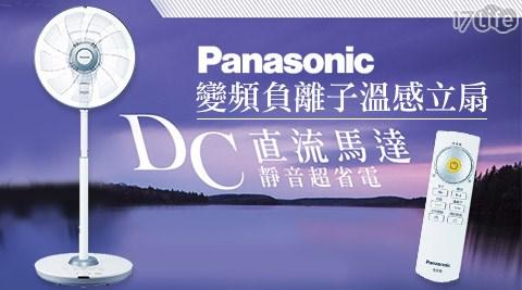 只要3249元(含運)即可購得【Panasonic國際牌】原價5190元14吋DC變頻負離子溫感立扇(F-H14CND)1台,購買即享1年保固服務!