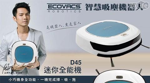 只要6,290元(含運)即可享有【Ecovacs科沃斯】原價7,990元智慧吸塵機器人D45(迷你全能機)1台。