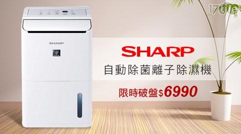只要6990元(含運)即可購得【Sharp夏普】原價7990元8公升智慧型自動除菌離子除濕機1台,購