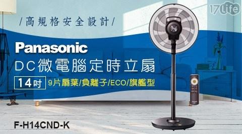 Panasonic國際牌/Panasonic/國際牌/14吋/電風扇/桌扇/立扇/電扇/風扇/DC扇/DC微電腦/定時/9片扇葉/負離子/ECO/旗艦型/F-H14CND-K