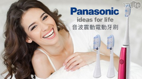 Panasonic國際牌-音波震動電動牙刷(EW-DL82)