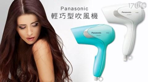 Panasonic國際牌-輕巧型吹風機(EH-ND11)