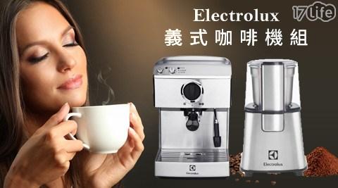Electrolux伊萊克斯-義式咖啡機系列