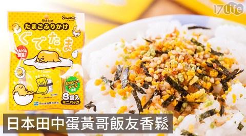 日本田中-蛋黃哥飯友香鬆