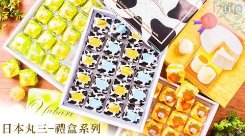 平均每盒最低只要349元起(2盒免運)即可購得【日本丸三】蛋糕禮盒系列任選1盒/3盒(20枚/盒),口味:北海道夕張哈密瓜/北海道起司/北海道牛乳。