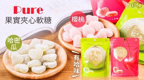 甘樂Pure-日本果實夾心軟糖