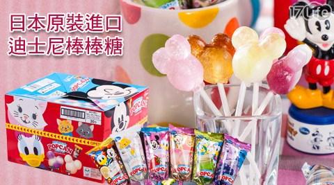 Glico固力果-日本原裝進口迪士尼棒棒糖-綜合汽水飲料