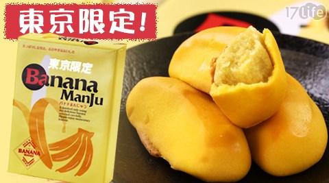 平均每盒最低只要188元起(2盒免運)即可購得【丸三】東京香蕉蛋糕禮盒1盒/4盒/6盒/8盒(12入/盒)。