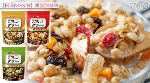 早餐/麥片/沖泡/牛奶/日清/NISSIN/馬鈴薯玉米/抹茶/大豆/水果/宇治/堅果/麥片