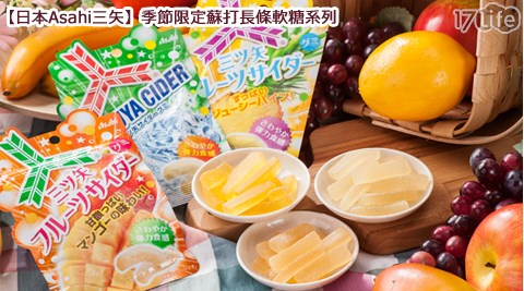 平均每包最低只要49元起即可購得【日本Asahi三矢】季節限定蘇打長條軟糖系列任選1包/20包(44g/包),口味:芒果蘇打/鳳梨蘇打/經典汽水。購滿10包免運費!