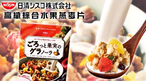 平均每包最低只要139元起(4包免運)即可購得【日清NISSIN】高纖綜合水果燕麥片1包/6包(200g/包)。