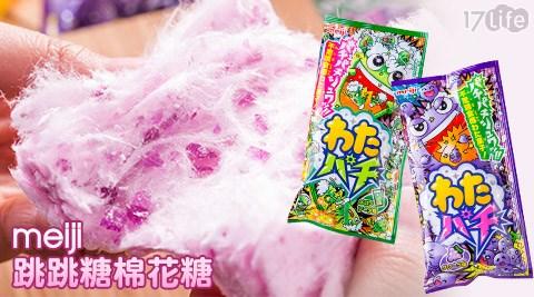 日本meiji-跳跳糖棉花糖