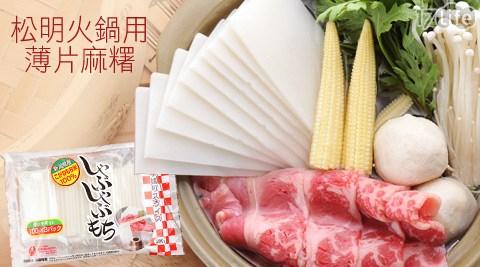 松明-日本進口火鍋用薄片麻糬