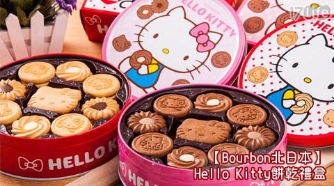 Bourbon北日本-Hello Kitty餅乾禮盒