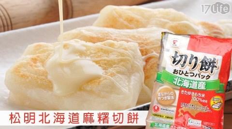 松明-北海道麻糬切餅