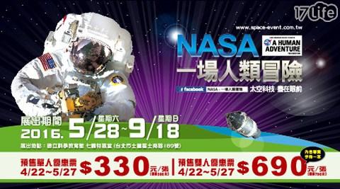 『NASA-一場人類冒險』特展 台灣站   太空科技 ‧盡在眼前
