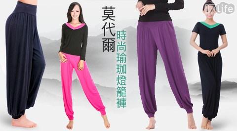 莫代爾-時尚瑜珈燈籠褲