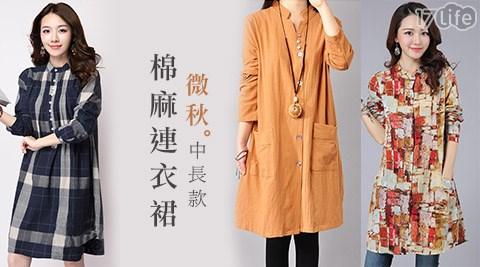 微秋新品-中長款棉麻連衣裙/上衣
