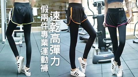 平均最低只要225元起(含運)即可享有速乾高彈力假兩件專業運動褲:1件/2件/4件/6件,多色多尺寸任選 !