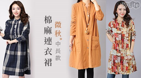 平均最低只要369元起(含運)即可享有微秋新品-中長款棉麻連衣裙/上衣1件/2件/4件,款式:A款/B款/C款,多色多尺寸任選。