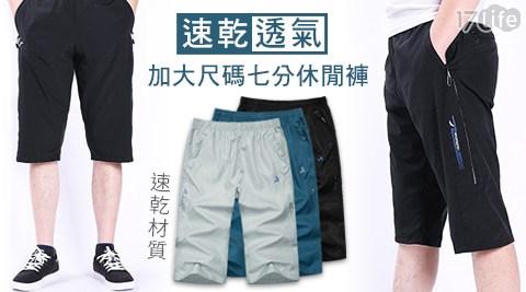 速乾/透氣/加大尺碼/大尺碼/七分褲/褲子/休閒褲