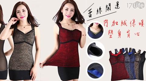 平均每件最低只要259元起(含運)即可享有蕾絲開運內加絨保暖塑身背心1件/2件/4件/6件,顏色:紅色/黑色/深藍/膚色。