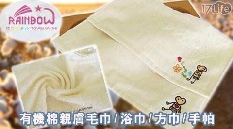 只要350元起(含運)即可享有原價最高6,240元台灣製有機棉親膚毛巾/浴巾/方巾/手帕只要350元起(含運)即可享有原價最高6,240元台灣製有機棉親膚毛巾/浴巾/方巾/手帕:1入/2入/4入,組合品項:(A)大浴巾/(B)長毛巾(大+小/組) /(C)小方巾+小手帕,共1組/(D)1條大浴巾+2條大長毛巾+2條小方巾,共1組。