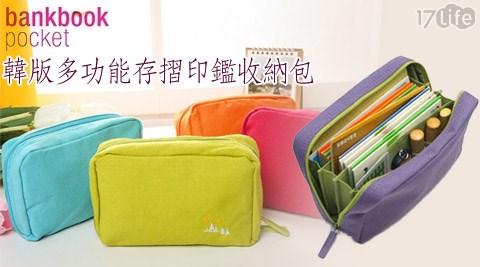 平均每入最低只要55元起(含運)即可購得韓版多功能存摺印鑑收納包2入/4入/8入,顏色:天空藍/蜜桃紅/活力橘/清新綠。