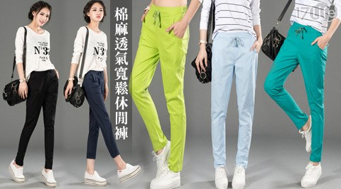 平均每件最低只要359元起(含運)即可購得棉麻透氣多尺碼寬鬆休閒褲1件/2件/4件,多色多尺寸任選。