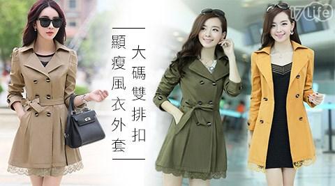 平均最低只要459元起(含運)即可享有韓版大碼雙排扣顯瘦風衣外套:1件/2件/4件,多色多尺寸!