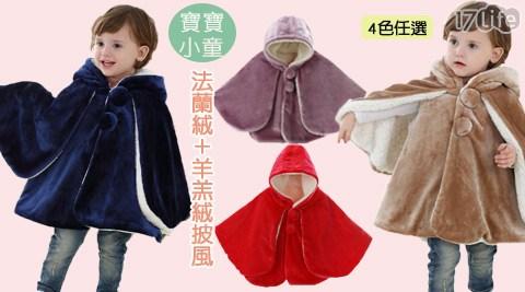 寶寶/小童/法蘭絨/羊羔絨/披風/保暖/童裝