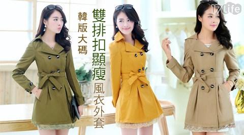 韓版大碼雙排扣顯瘦風衣外套