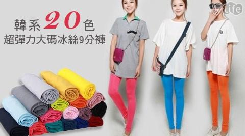 韓系20色超彈力大碼冰絲9分褲