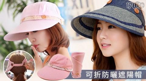 夏日可折防曬兩用遮陽帽系列