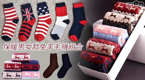 保暖/男女/兔毛/羊毛襪/襪