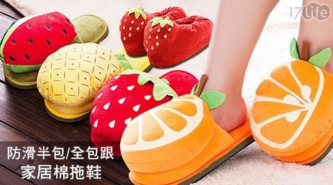 平均每雙最低只要199元起(含運)即可購得創意萌水果防滑半包/全包跟家居棉拖鞋1雙/2雙/4雙/6雙:(A)可愛半包款-橘子/草莓/西瓜/鳳梨/(B)暖暖全包款-橘子/草莓/西瓜/鳳梨/葡萄。