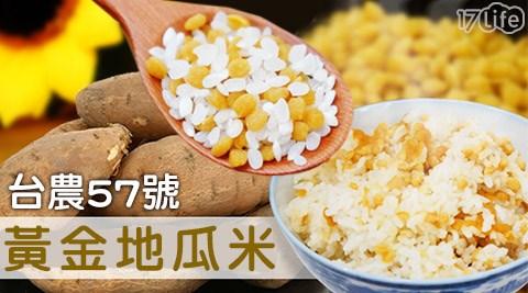 味津-台農57號-黃金地瓜米